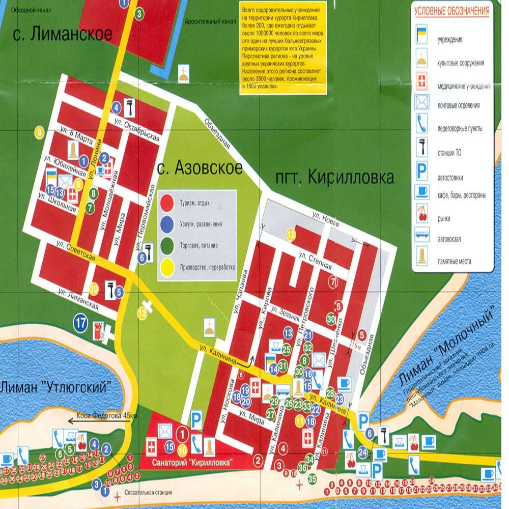 Кирилловка карта